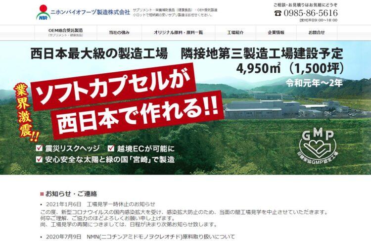 宮崎の健康食品OEMメーカー・ニホンバイオフーヅ製造