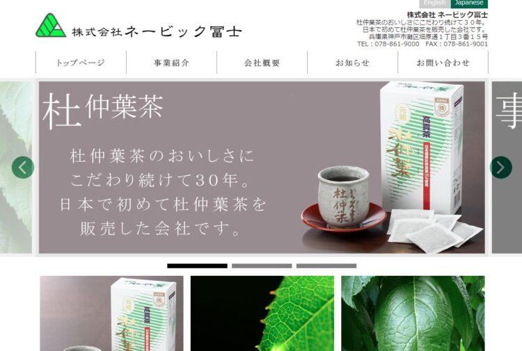 兵庫の健康食品OEMメーカー・ネービック富士