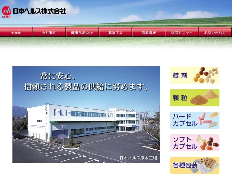 神奈川の健康食品OEMメーカー・日本ヘルス