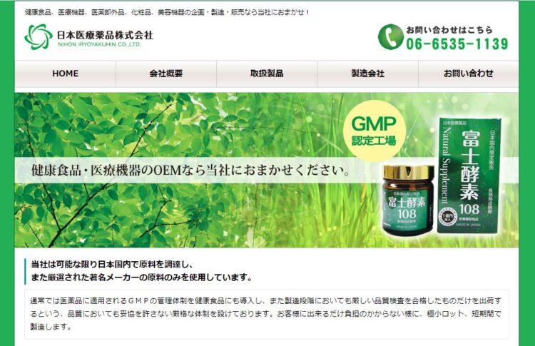 大阪の健康食品OEMメーカー・日本医療薬品