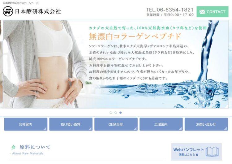 大阪の健康食品OEMメーカー・日本酵研