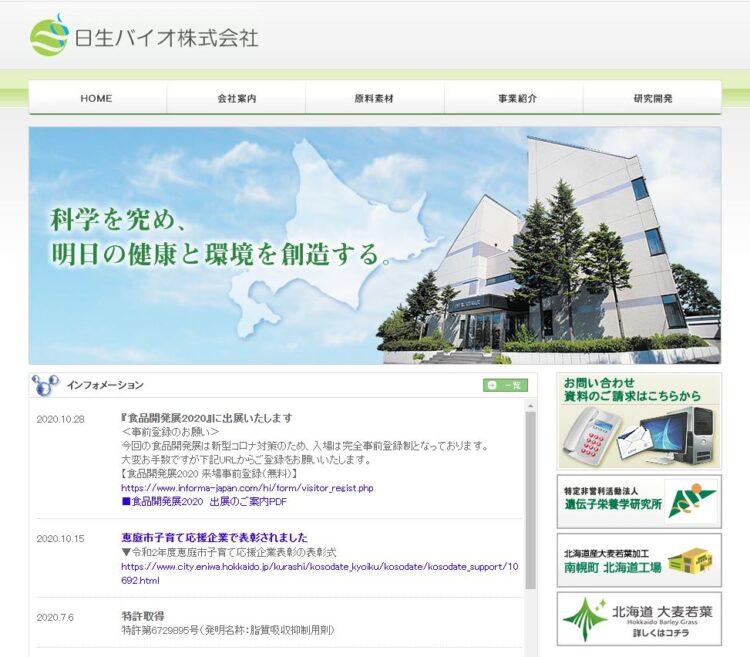 北海道の健康食品OEMメーカー「日生バイオ」