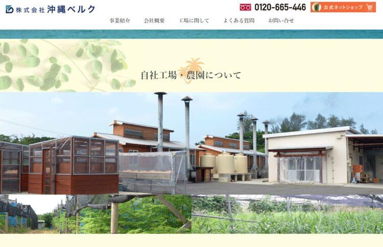 沖縄の健康食品OEMメーカー・沖縄ベルク