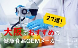 大阪の健康食品・サプリメントOEMメーカーまとめ