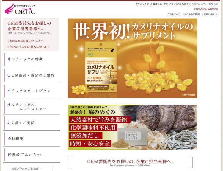 福岡の健康食品OEMメーカー・オルティック