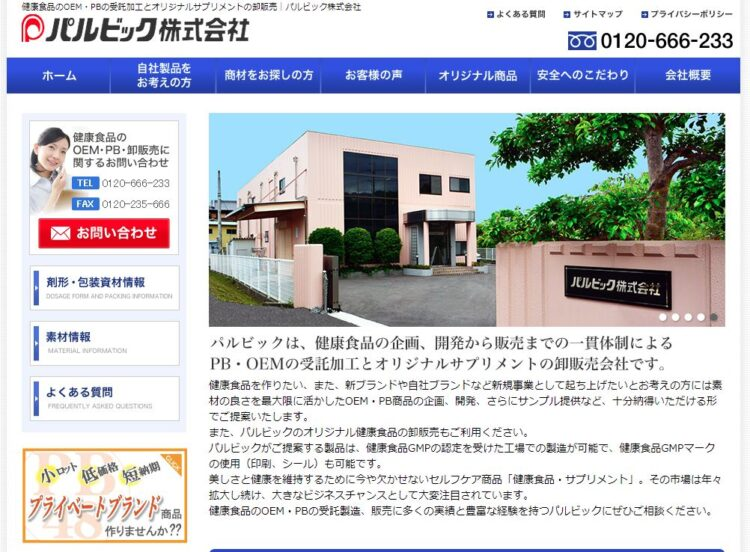 大阪の健康食品OEMメーカー・パルビック