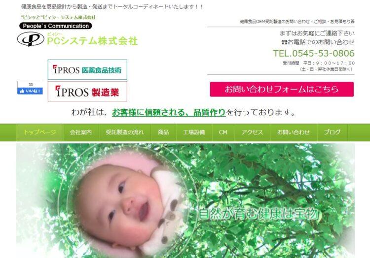 静岡の健康食品OEMメーカー・ピィシーシステム