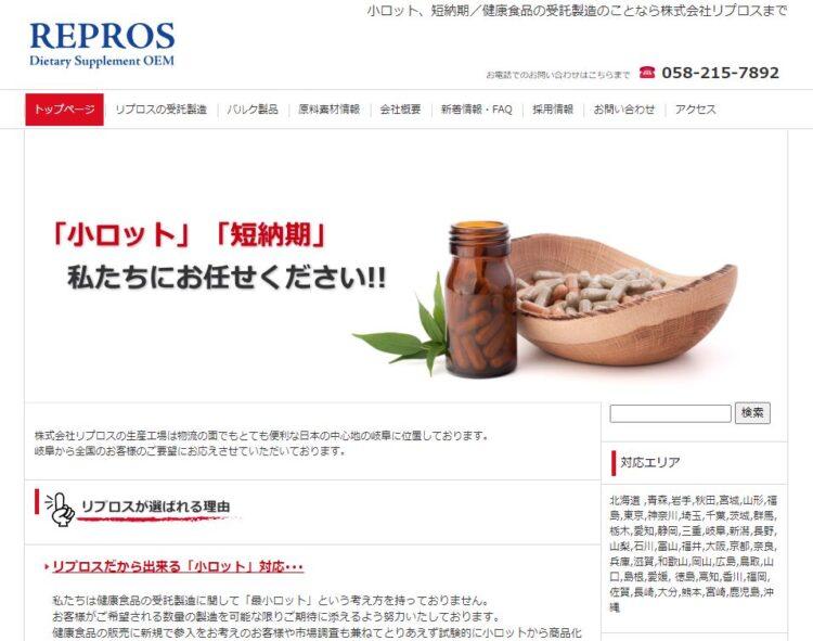 岐阜の健康食品OEMメーカー・リプロス