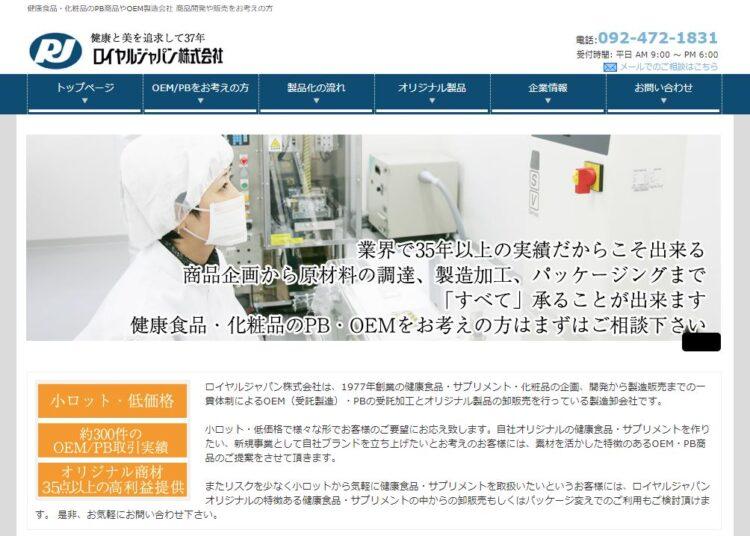 福岡の健康食品OEMメーカー・ロイヤルジャパン