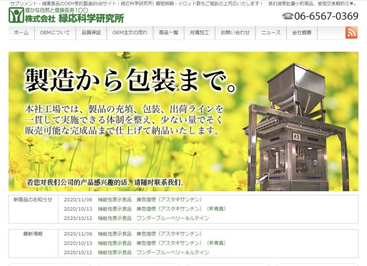 大阪の健康食品OEMメーカー・緑応科学研究所
