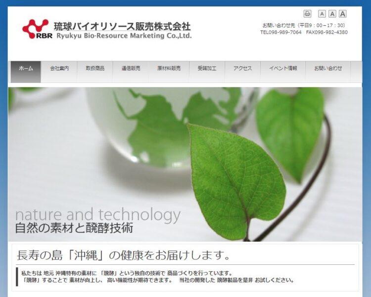 沖縄健康食品OEMメーカー・琉球バイオリソース販売