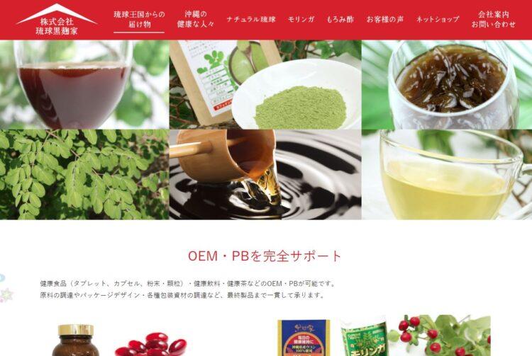 沖縄の健康食品OEMメーカー・琉球黒麹家