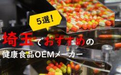 埼玉の健康食品OEMメーカー5選