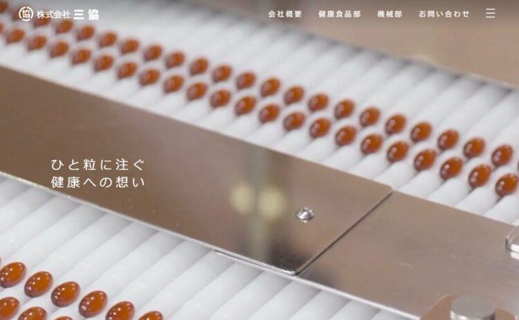 静岡の健康食品・サプリメントOEMメーカー・三協
