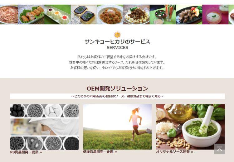 愛知の健康食品OEMメーカー・サンキョーヒカリ