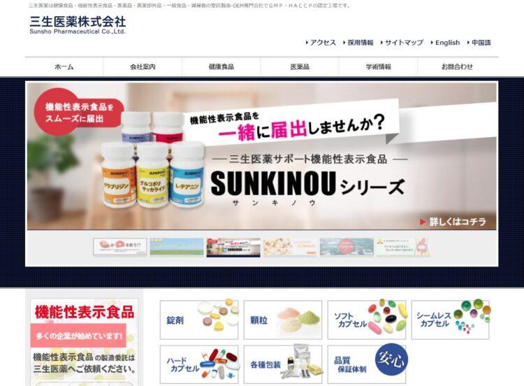 静岡の健康食品・サプリメントOEMメーカー・三生医薬