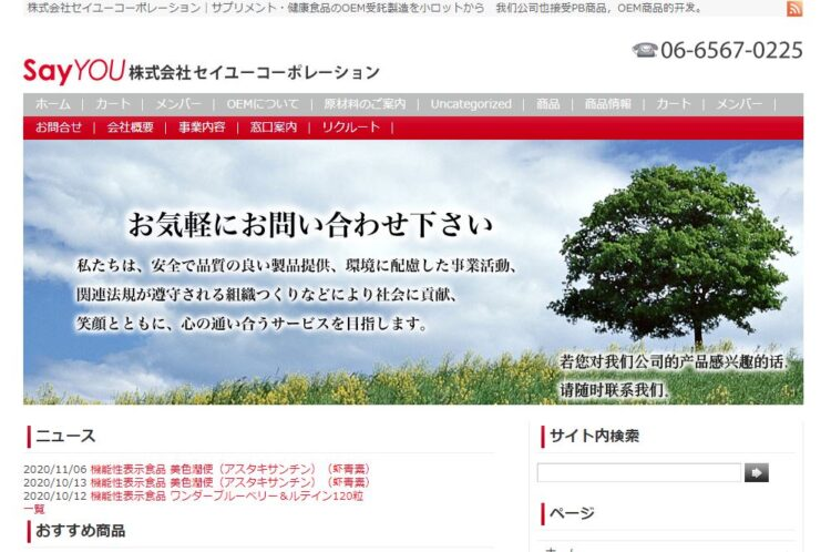 大阪の健康食品OEMメーカー・セイユーコーポレーション
