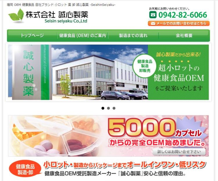 佐賀の健康食品OEMメーカー・誠心製薬