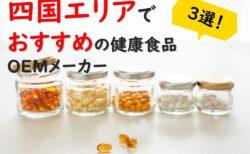【四国エリア(徳島・香川・愛媛)の健康食品OEMメーカー特集】個性的なものづくり