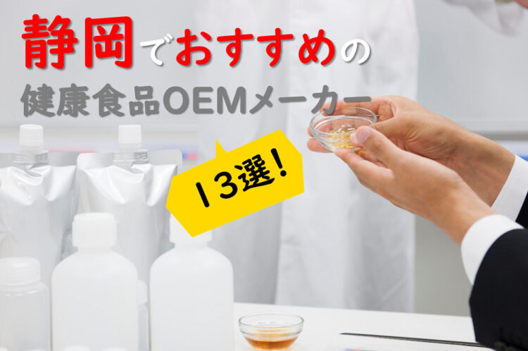 【静岡の健康食品OEMメーカー特集】小ロットOKの企業がずらり