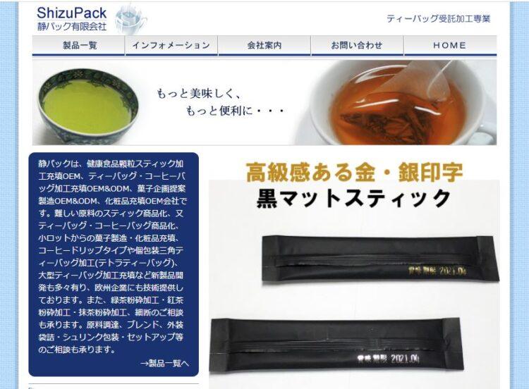 静岡の健康食品OEMメーカー・静パック