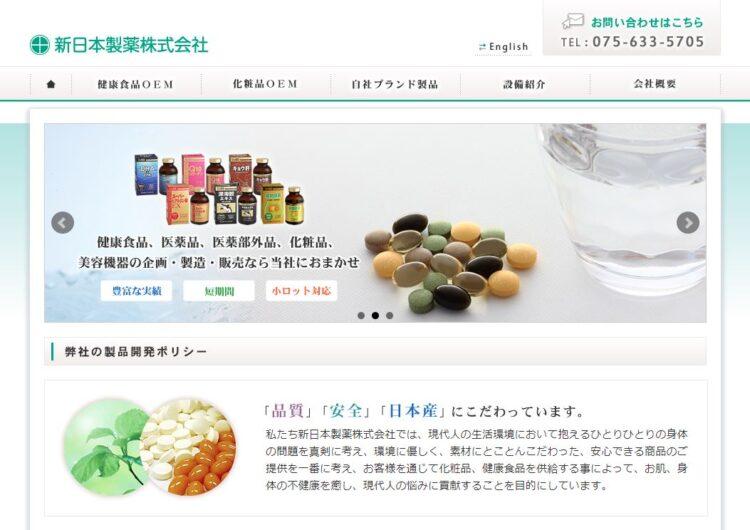 京都の健康食品OEMメーカー・新日本製薬