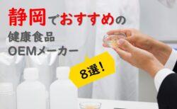静岡の健康食品OEMメーカー特集