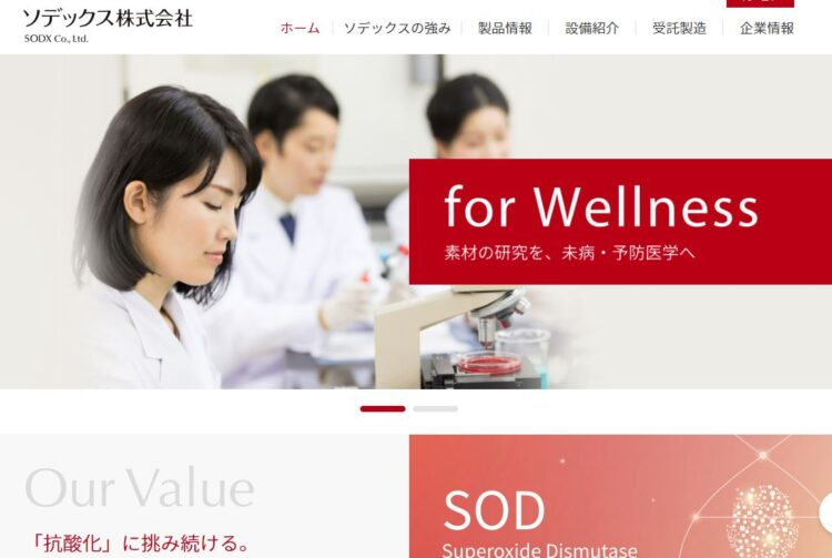 大阪の健康食品OEMメーカー・ソデックス