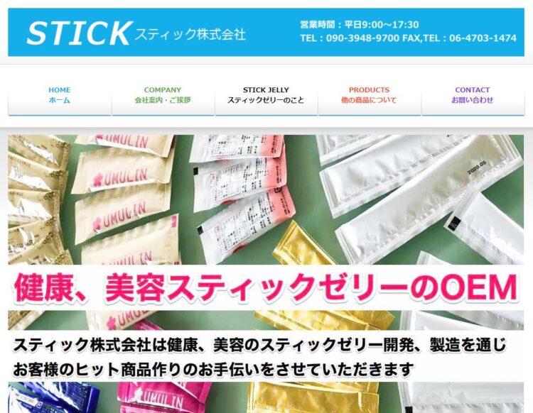 大阪の健康食品OEMメーカー・スティック