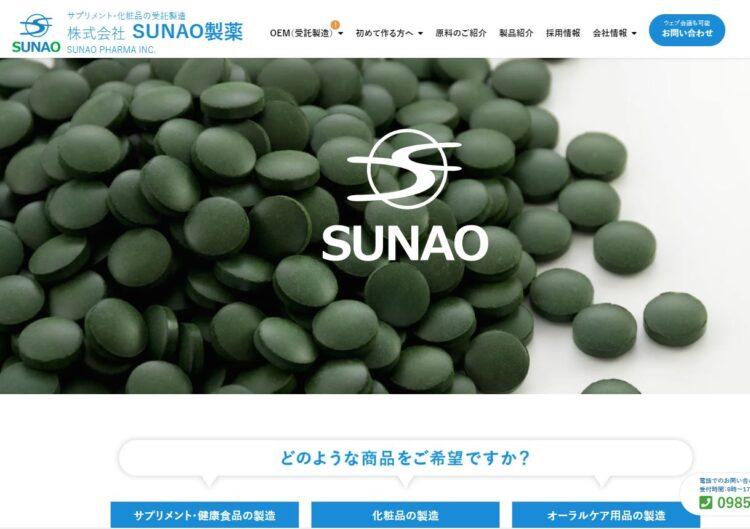 宮崎の健康食品OEMメーカー・SUNAO製薬