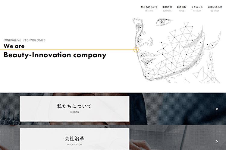 武内製薬株式会社