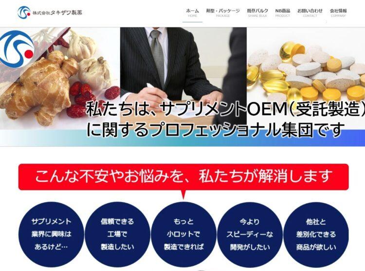 埼玉の健康食品OEMメーカー・タキザワ製薬