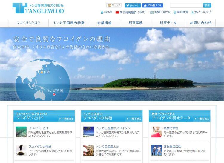 鳥取の健康食品OEMメーカー・タングルウッド
