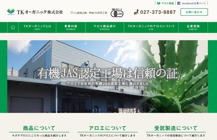 群馬の健康食品OEMメーカー・TKオーガニック