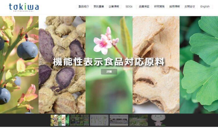 千葉の健康食品OEMメーカー・常盤植物化学研究所