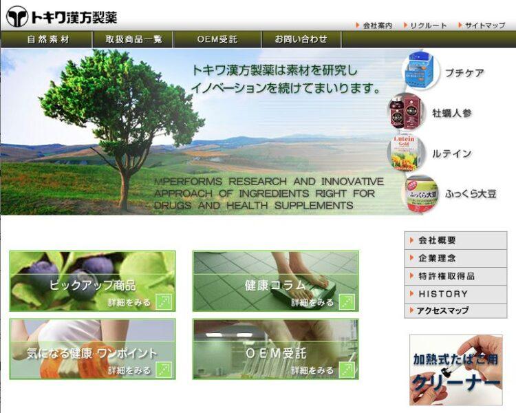 大阪の健康食品OEMメーカー・トキワ漢方製薬