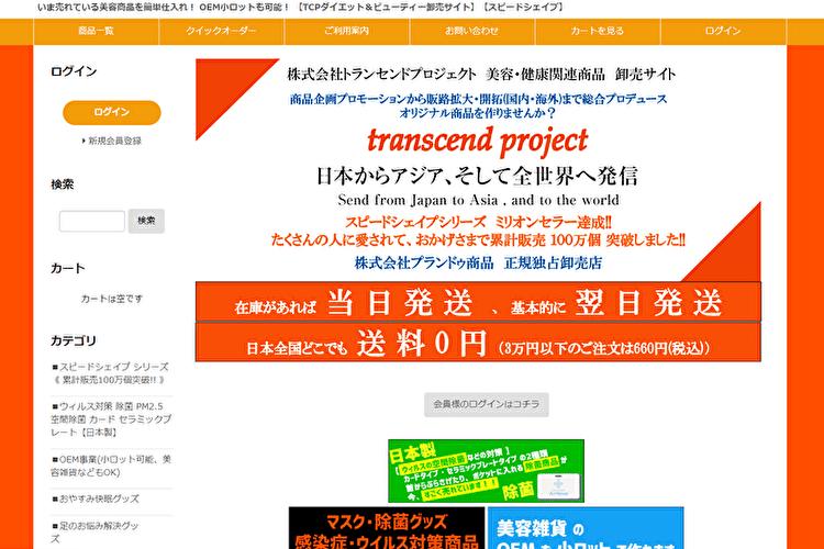 株式会社トランセンドプロジェクト