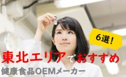 東北エリア(青森・岩手・山形・宮城・福島)の健康食品OEMメーカー特集