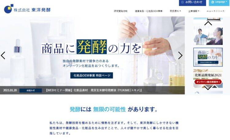 愛知の健康食品OEMメーカー・東洋発酵