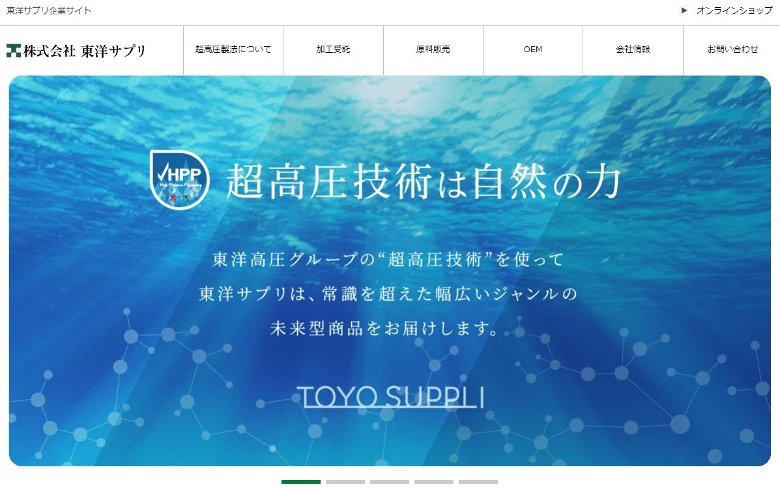 広島の健康食品・サプリメントOEMメーカー・東洋サプリ