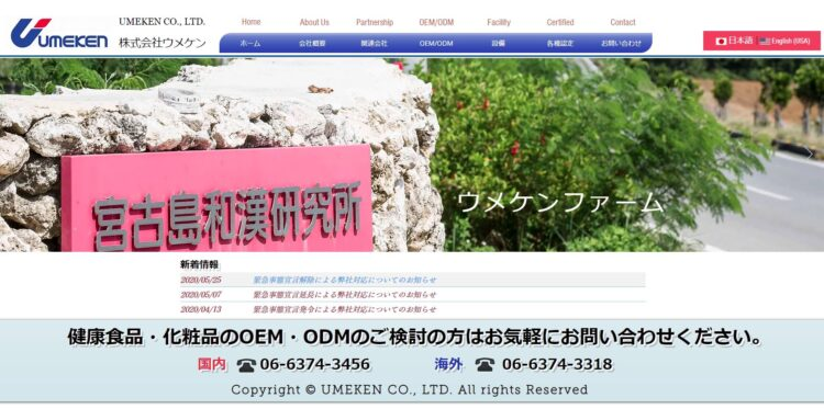 大阪の健康食品OEMメーカー・ウメケン