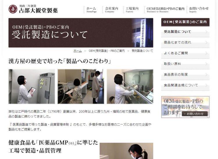 福岡の健康食品OEMメーカー・占部大観堂製薬