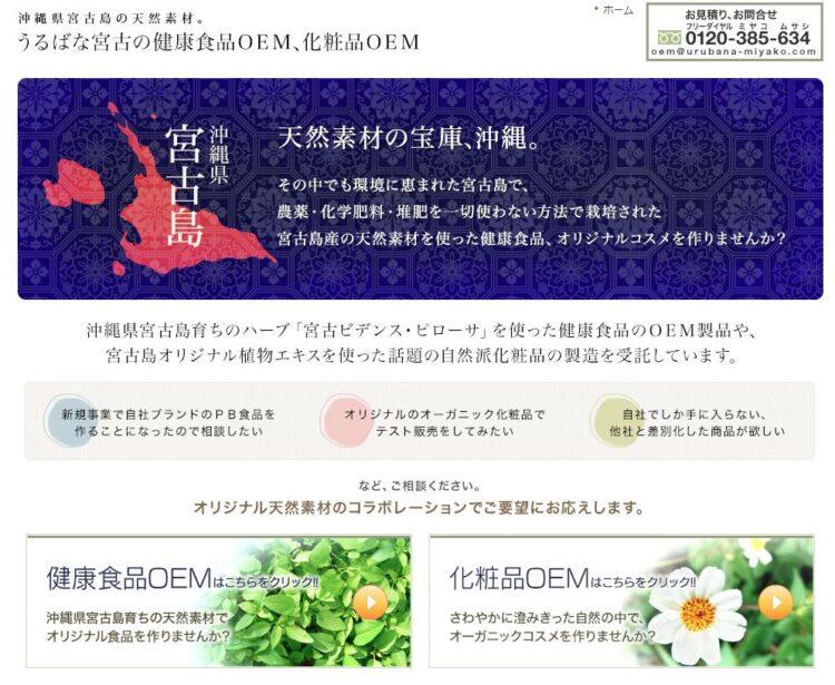 沖縄県健康食品OEMメーカー・うるばな宮古
