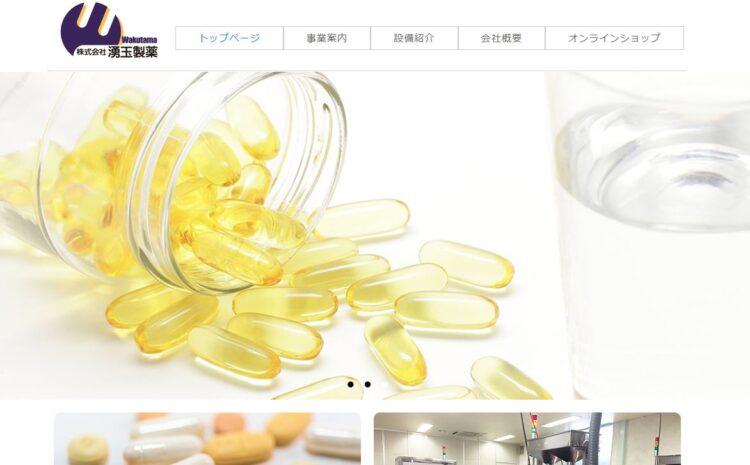 静岡の健康食品OEMメーカー・湧玉製薬