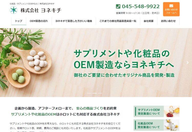 北海道の健康食品OEMメーカー「ヨネキチ」