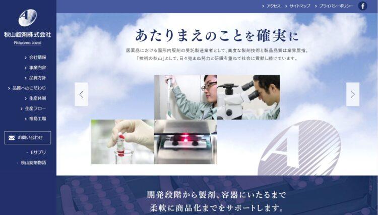東京の健康食品・サプリメントOEMメーカー・秋山錠剤