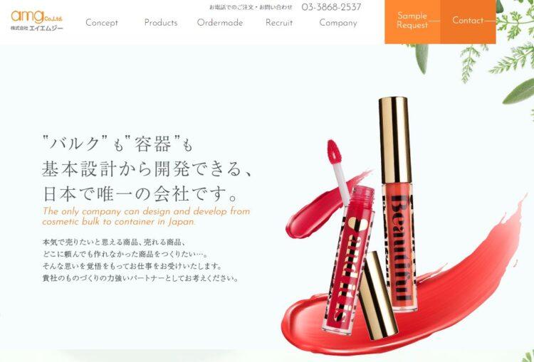 化粧品OEMにおすすめの容器メーカー・エイエムジー