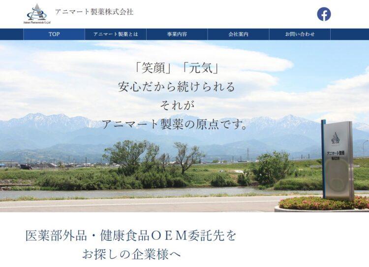 富山の健康食品・サプリメントOEMメーカー・アニマート製薬