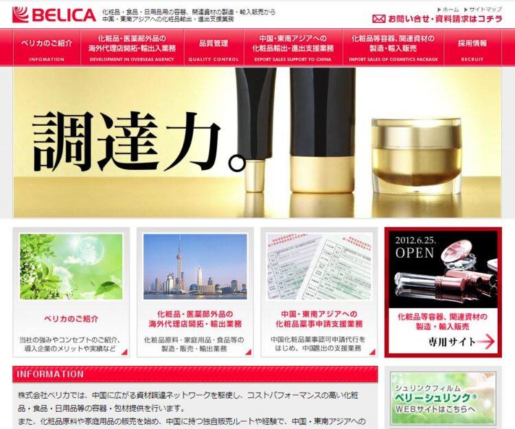 大阪の化粧品OEM容器メーカー・ベリカ