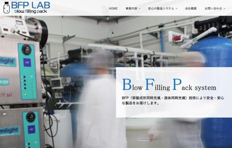 大阪の化粧品OEM容器メーカー・BFPラボ